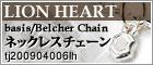 LION HEART ネックレスチェーン